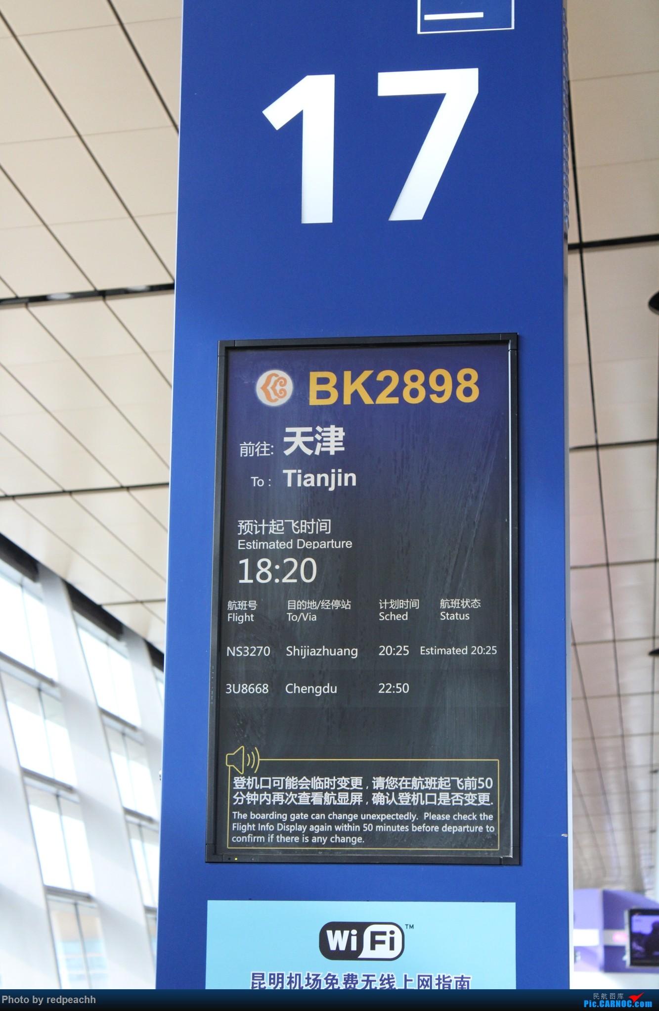 Re:[原创]360天日夜谋划精心筹备之为纪念老爸光荣退休的全家云南行    中国昆明长水国际机场