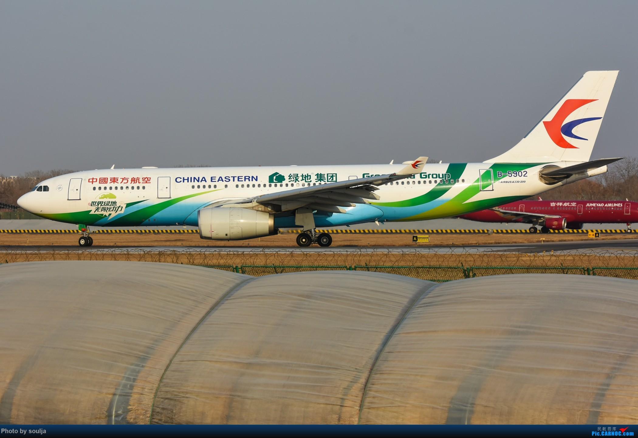 [原创]青岛35一张 AIRBUS A330-200 B-5902