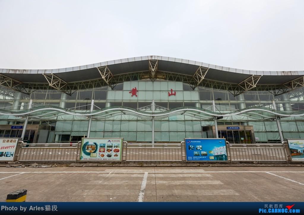 [原创]二刷新舟60黄山合肥航线    中国黄山屯溪国际机场