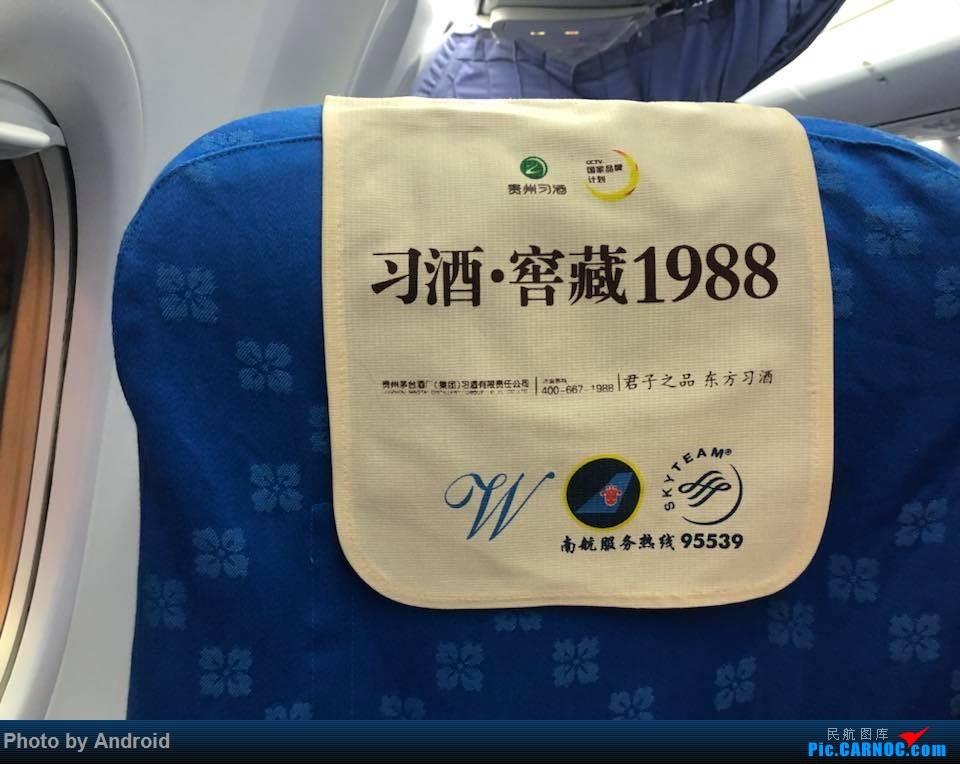 Re:[原创][原创]【宁波飞友会】Steve游记(61)再次搭乘南航经广州回珀斯 参加毕业典礼 第一次被升舱 雷暴延误3小时