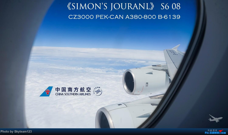 Re:[原创]《Simon游记》第六季第八集 CZ3101&CZ3000 南航全新波音78W经济舱体验&详细测评 PEK八卦台烂天拍机 及回程A388上层公务舱记录 BOEING 747-400F N418MC 澳大利亚悉尼金斯福德·史密斯机场