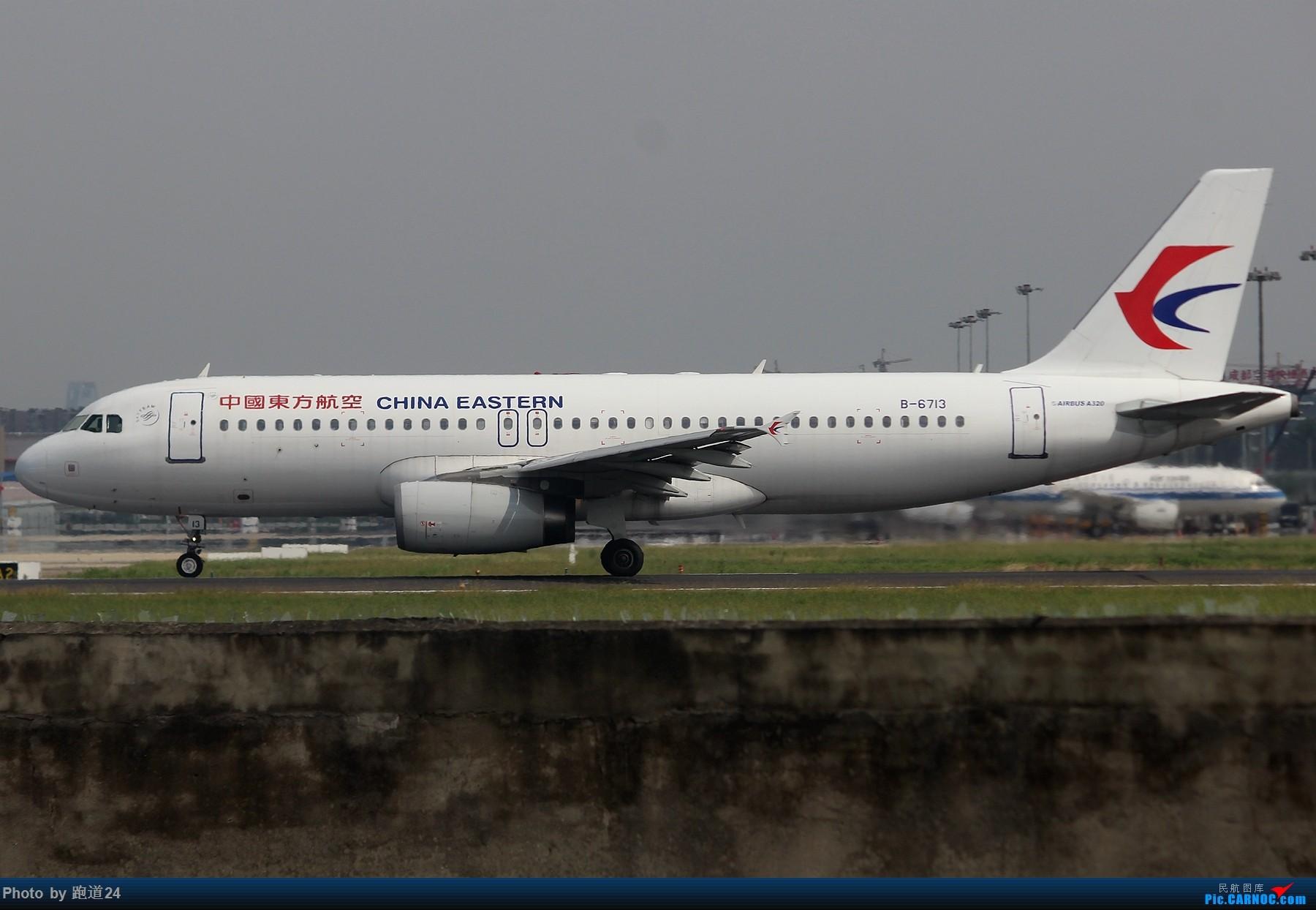 Re:[原创]【多图党】9.16CTU拍机 1800*1200 AIRBUS A320-200 B-6713 中国成都双流国际机场