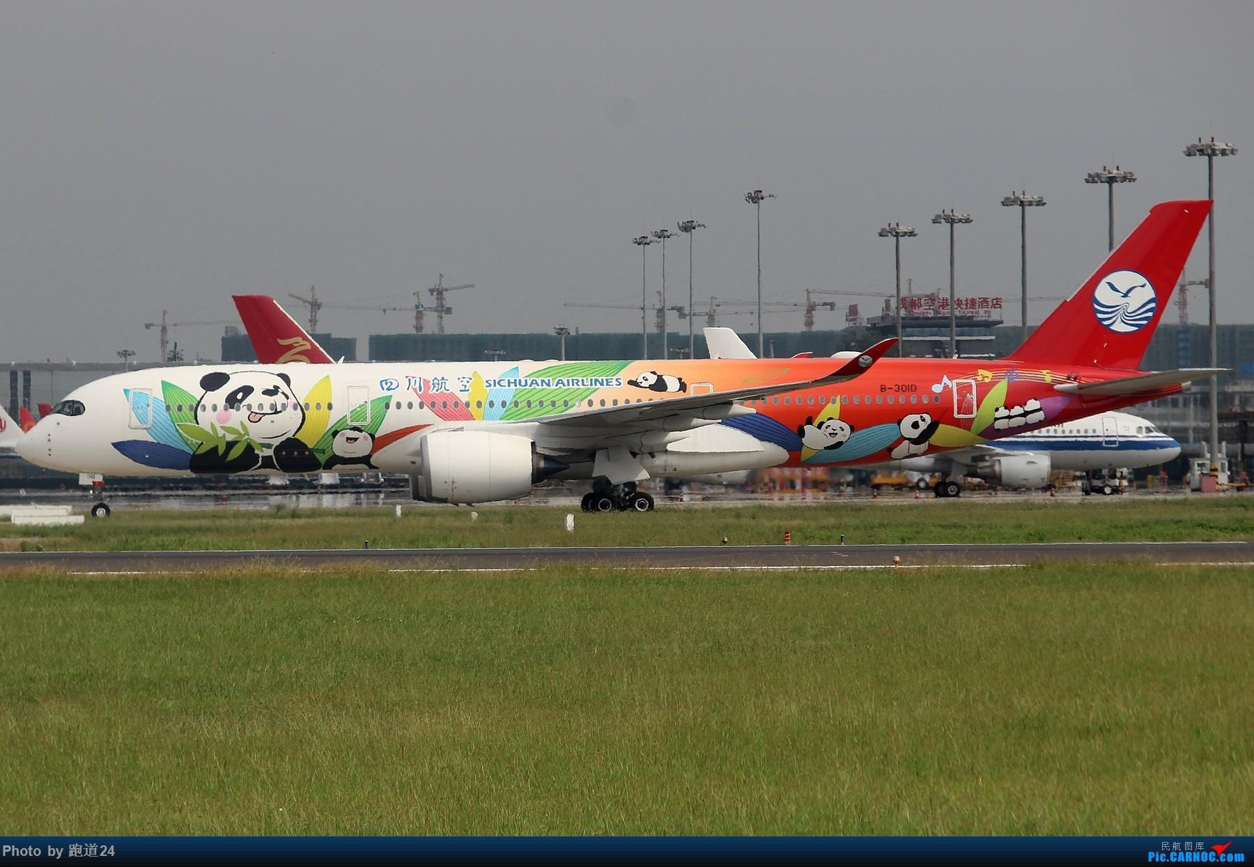 Re:[原创]【多图党】9.16CTU拍机 1800*1200 AIRBUS A350-900 B-301D 中国成都双流国际机场