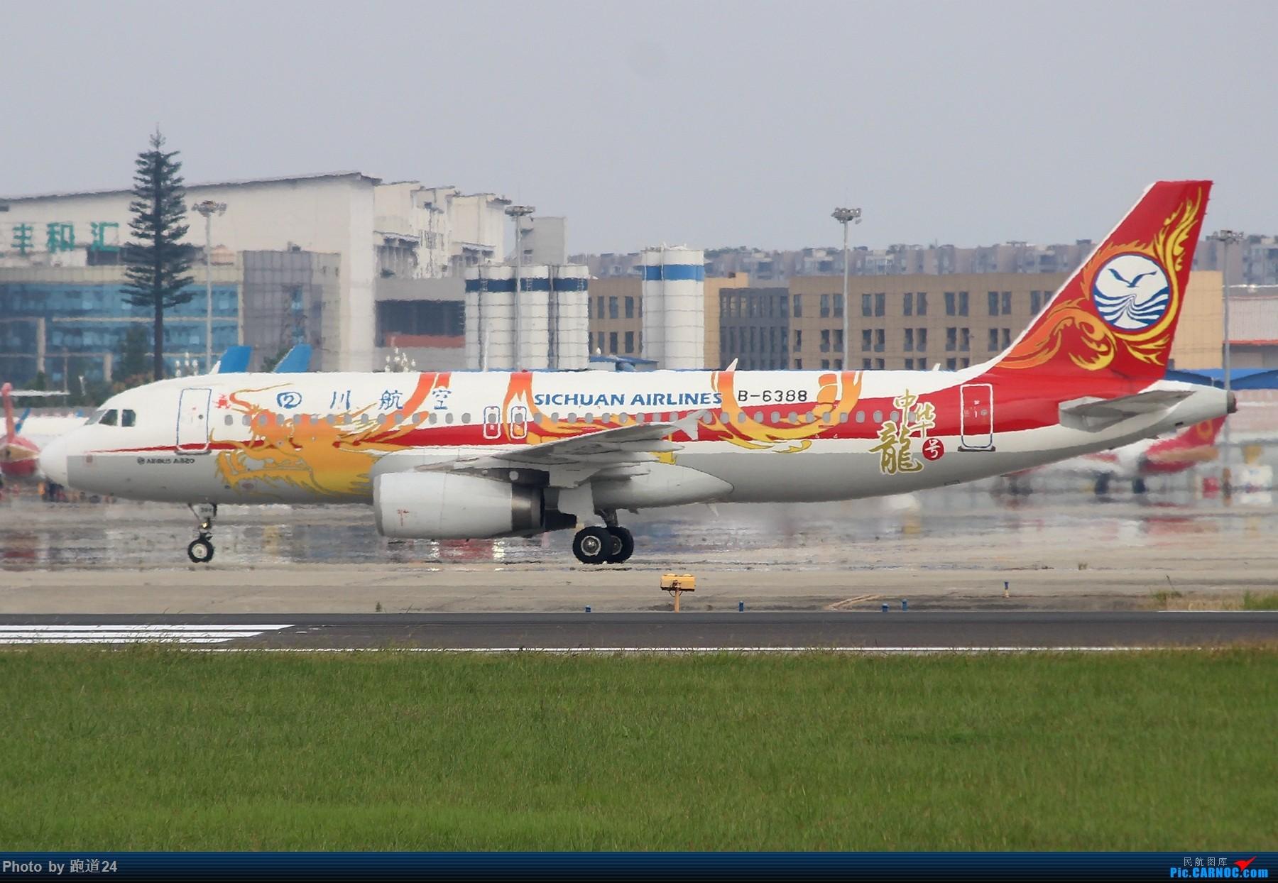 Re:[原创]【多图党】9.16CTU拍机 1800*1200 AIRBUS A320-200 B-6388 中国成都双流国际机场