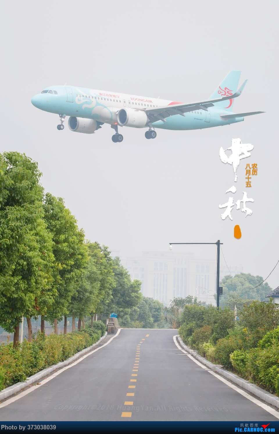 Re:【杭州飞友会】回归首炮 献中秋,适马156S的萧山空港