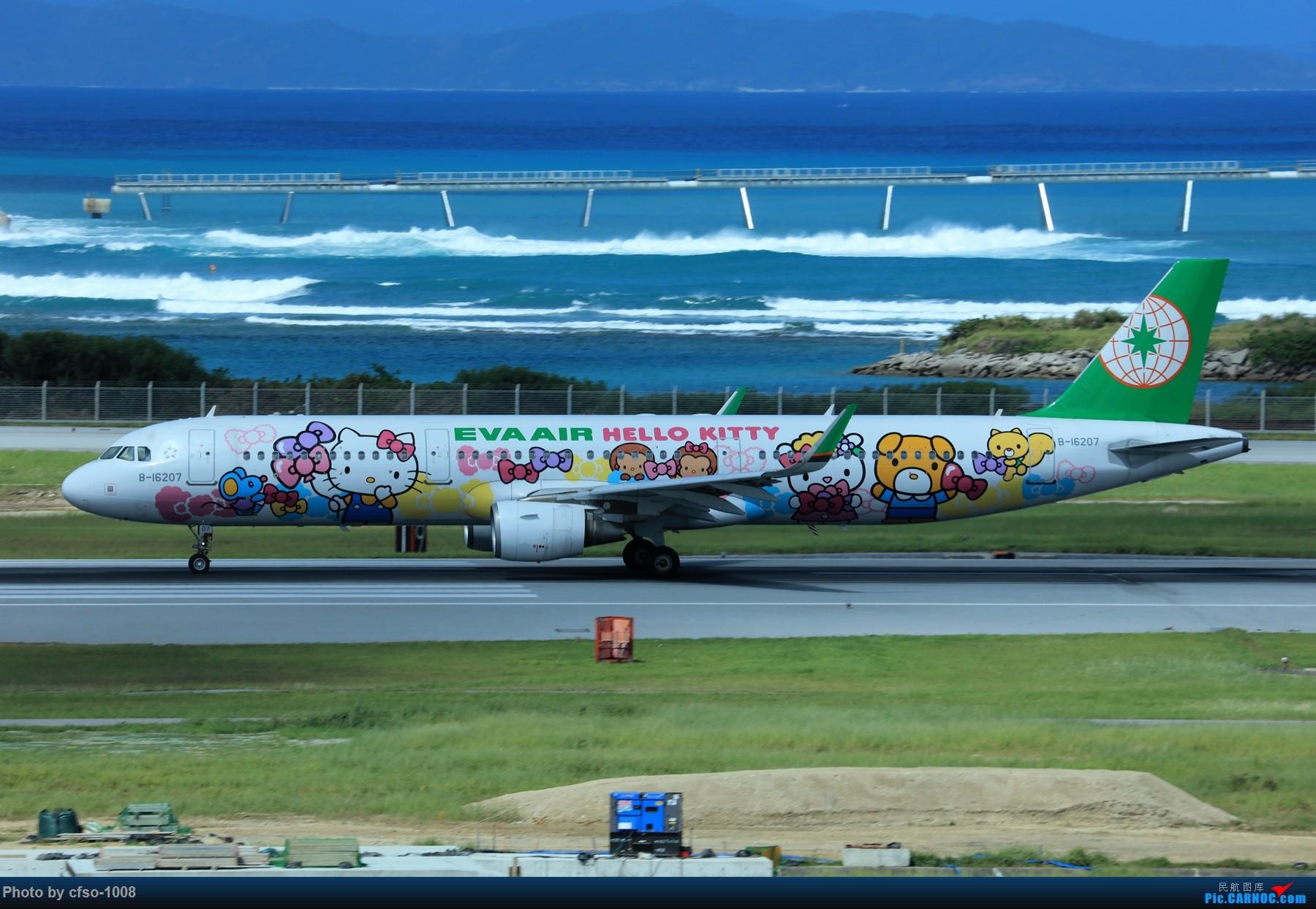 Re:解锁新机场,冲绳那霸机场拍机 AIRBUS A321-200 B-16207 日本那霸机场