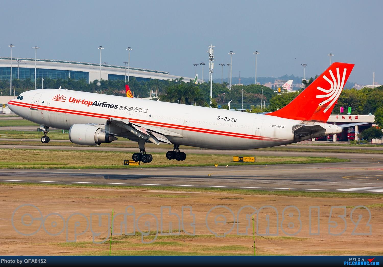 Re:[原创]一点灌水的图片 AIRBUS A300B4-600 B-2326 中国广州白云国际机场