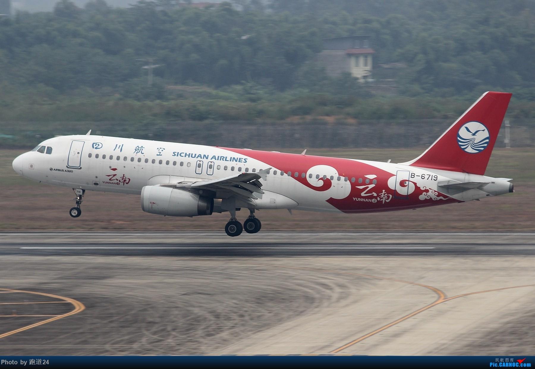 Re:[原创]【多图党】国庆烂天拍机 1800*1200 AIRBUS A320-200 B-6719 中国成都双流国际机场