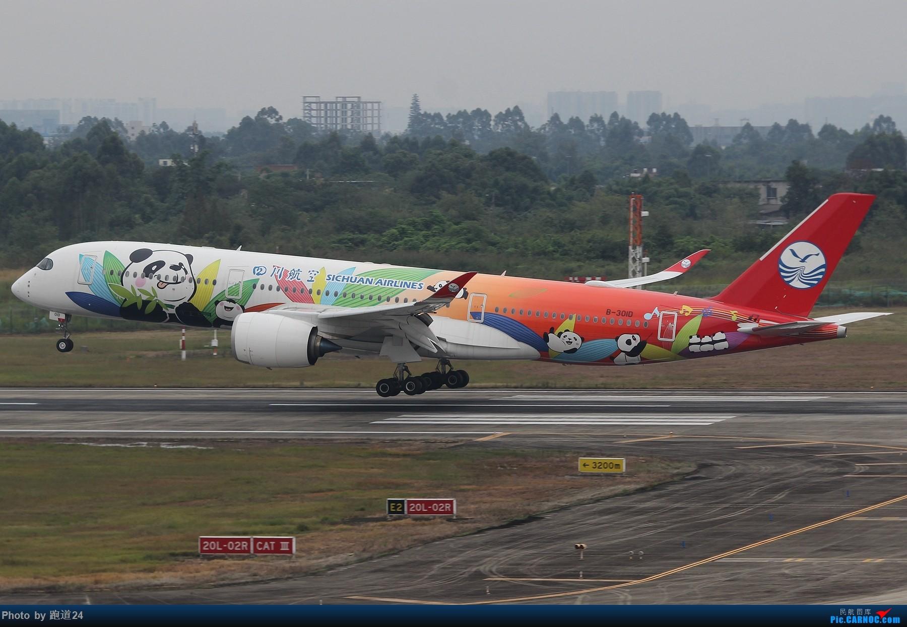 Re:[原创][原创]【多图党】国庆烂天10.7拍机 1800*1200 AIRBUS A350-900 B-301D 中国成都双流国际机场