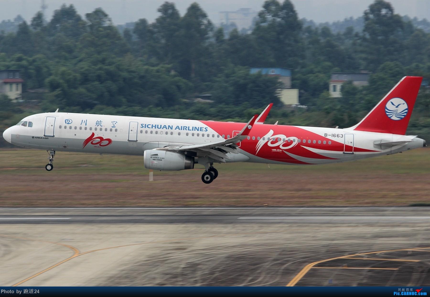 Re:[原创][原创]【多图党】国庆烂天10.7拍机 1800*1200 AIRBUS A321-200 B-1663 中国成都双流国际机场