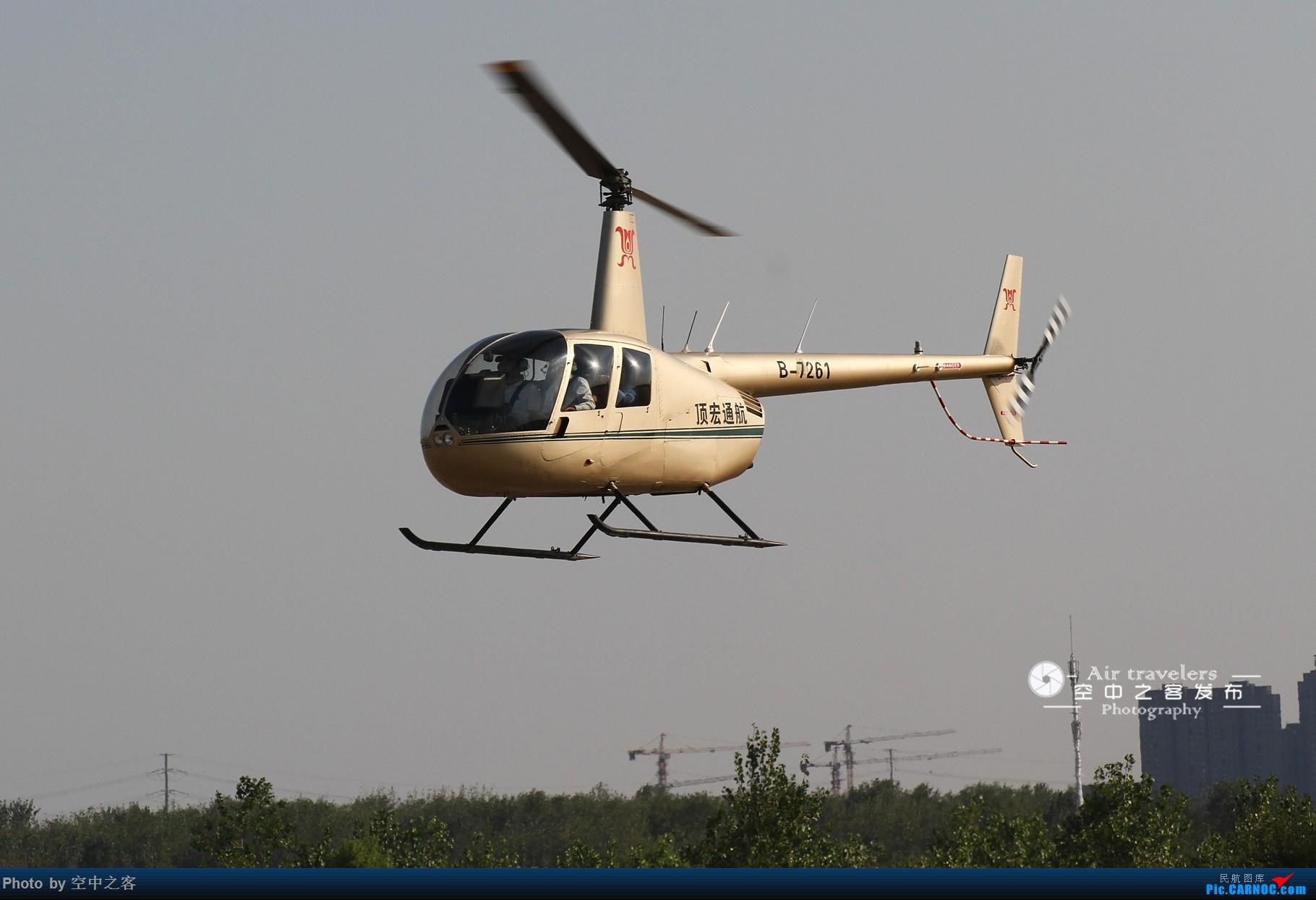 [原创][空中之客发布]与aiolia7456大佬体验顶宏通航R-44滨湖之旅 ROBINSON R44 II B-7261 合肥骆岗机场