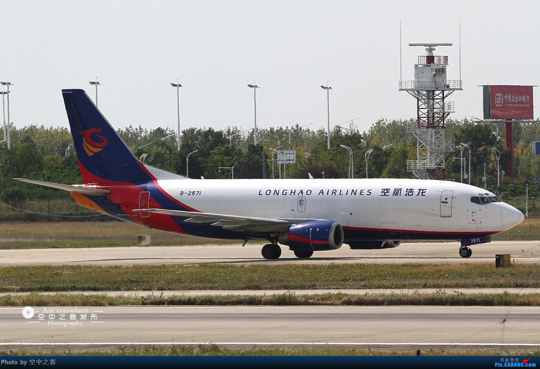 [原创][霸都打机队 空中之客发布]龙浩航空波音733自改货机新桥机场本场... BOEING 737-300 B-2571 合肥新桥国际机场
