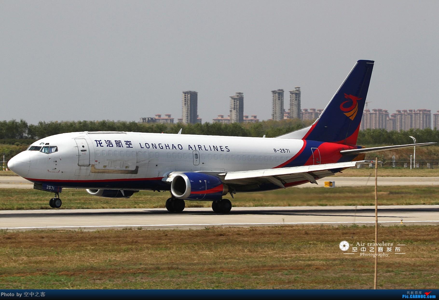 Re:[原创][霸都打机队 空中之客发布]龙浩航空波音733自改货机新桥机场本场... BOEING 737-300 B-2571 合肥新桥国际机场