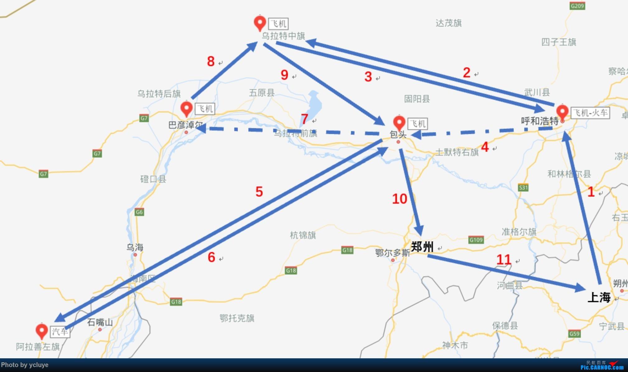 [原创](持续更新)Leo游记-未完成的内蒙古通用航空游记 BOEING 767-200