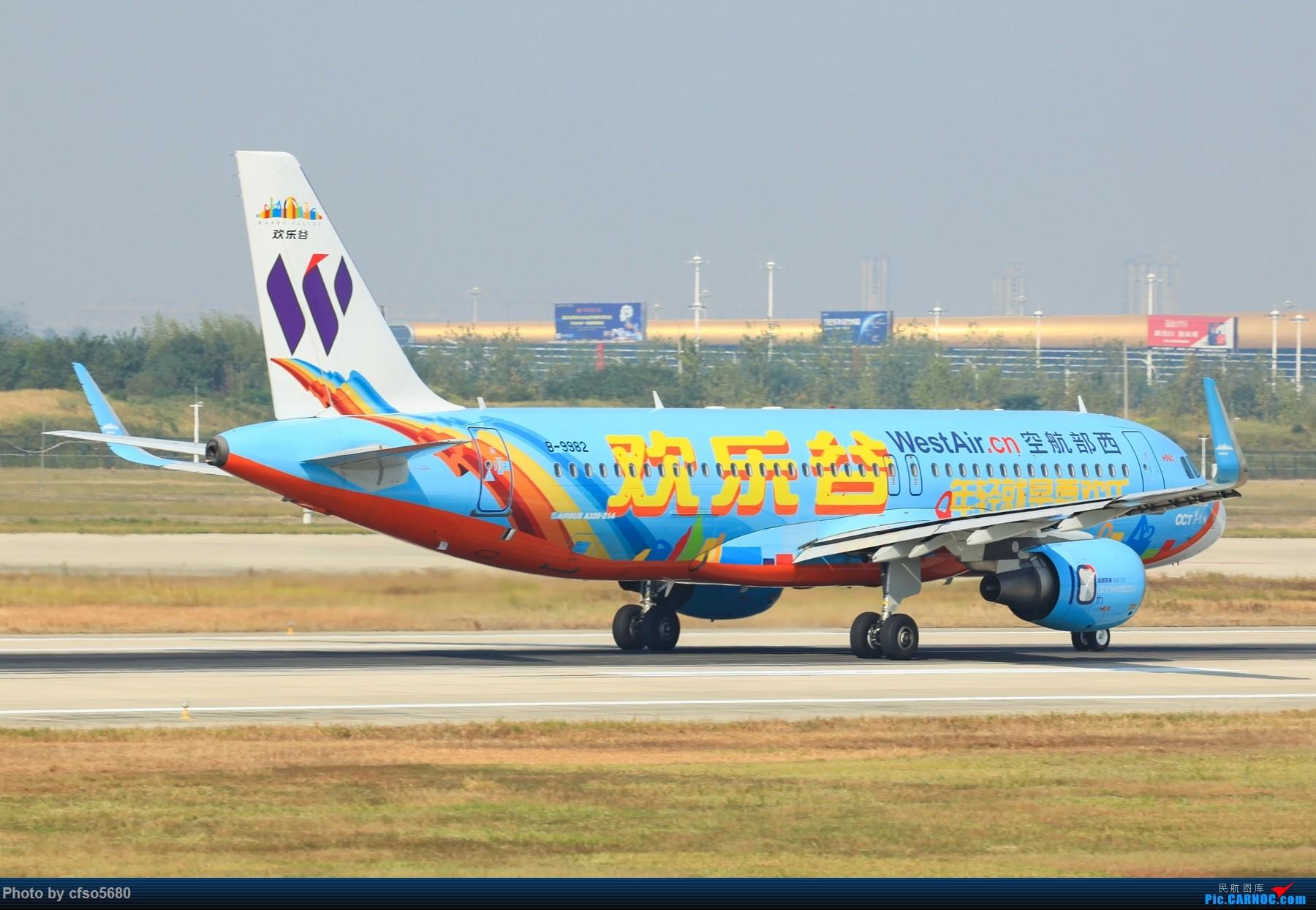 Re:[原创]国庆假期合肥新桥机场拍机活动 AIRBUS A320-200 B-9982 中国合肥新桥国际机场