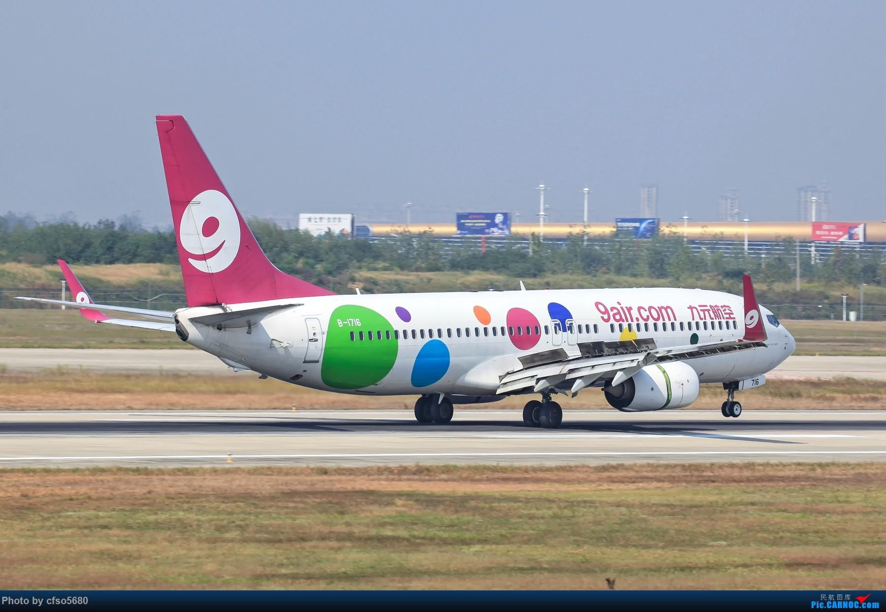 Re:[原创]国庆假期合肥新桥机场拍机活动 BOEING 737-800 B-1716 中国合肥新桥国际机场