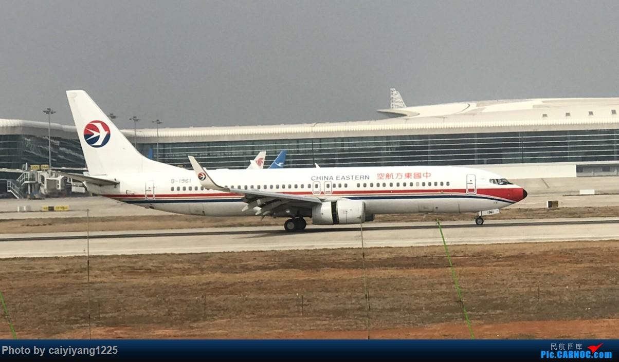 [原创]武汉国庆拍机ps:出门忘带相机 拿手机拍的烂货请见谅! BOEING 737-800 B-1961 武汉天河国际机场