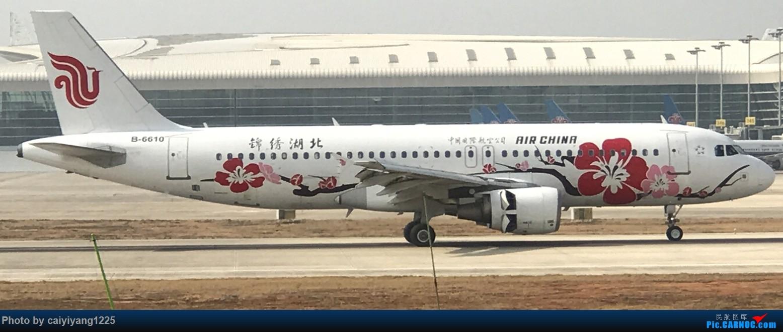 Re:[原创]武汉国庆拍机ps:出门忘带相机 拿手机拍的烂货请见谅! AIRBUS A320-200 B-6610 武汉天河国际机场