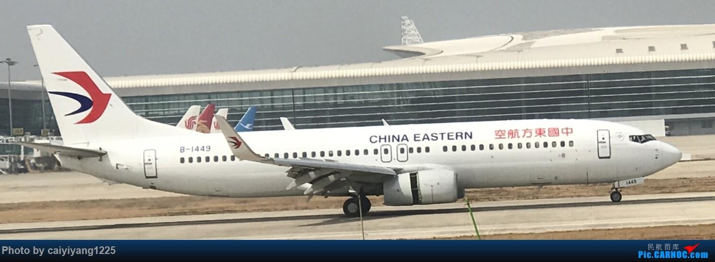 Re:[原创]武汉国庆拍机ps:出门忘带相机 拿手机拍的烂货请见谅! BOEING 737-800 B-1449 武汉天河国际机场
