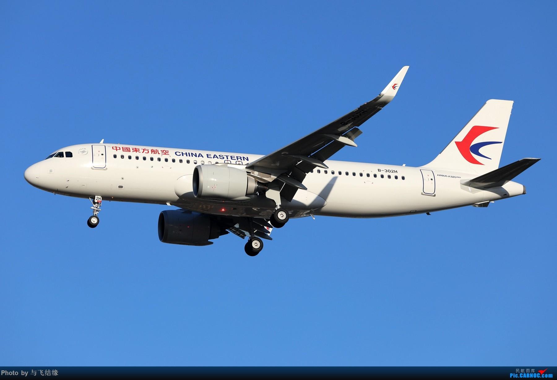 [原创]东航airbus a320neo靓照一组。 AIRBUS A320NEO B-302H 中国北京首都国际机场