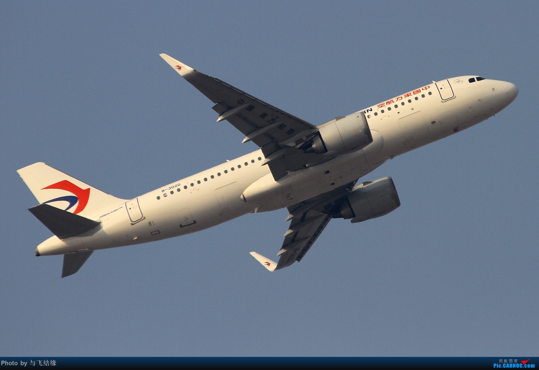 Re:东航airbus a320neo靓照一组。 AIRBUS A320NEO B-302G 中国北京首都国际机场