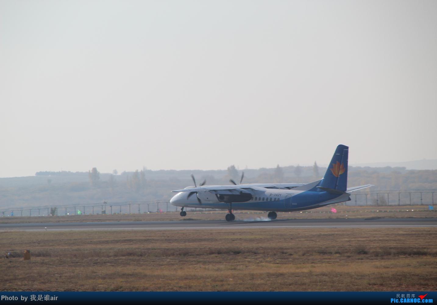 [原创]ZBDS拍到擦烟 XIFEI MA-60 B-3421 中国鄂尔多斯伊金霍洛机场
