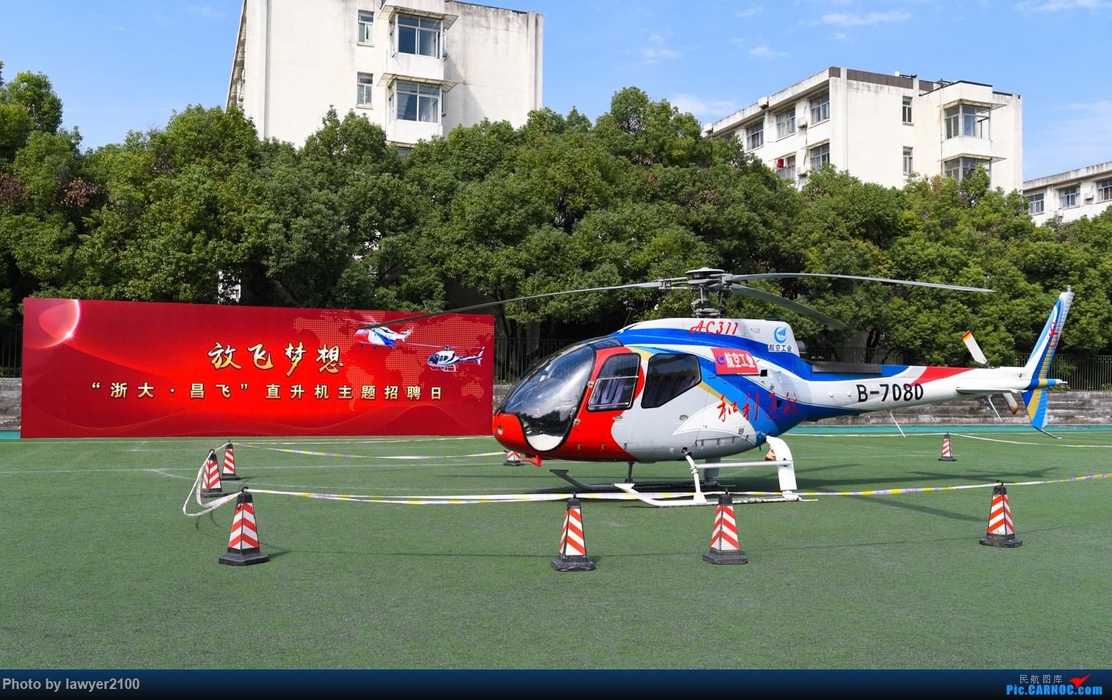 放飞梦想浙大昌飞直升机主题招聘日拍摄 以下信息来源于中国航空工业昌河飞机工业有限责任公司官网(http://www.changhe.com/index.php?g=portal&m=product&a=index&type=mj) AC311直升机简介 AC311直升机是一款2吨级单发单旋翼、带尾桨式多用途民用直升机,该机采用高橇式起落架,装有一台美国Honeywell公司LTS101-700D-2低油耗发动机,配置高度集成化综合航空电子系统,可供多种选择的精致内饰和座椅,整机大量使用复合材料。采