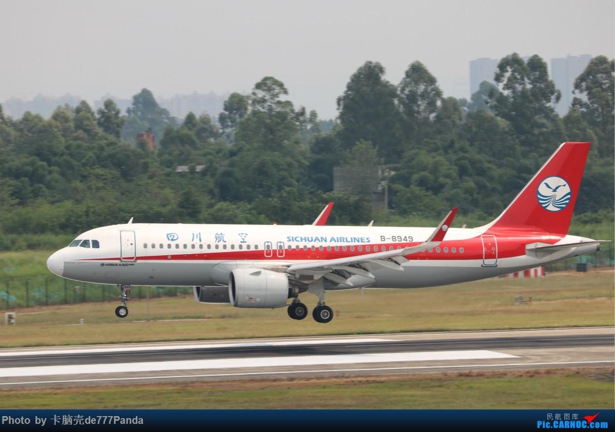Re:[原创]9月CTU拍机,川航熊猫机初体验 AIRBUS A320NEO B-8949