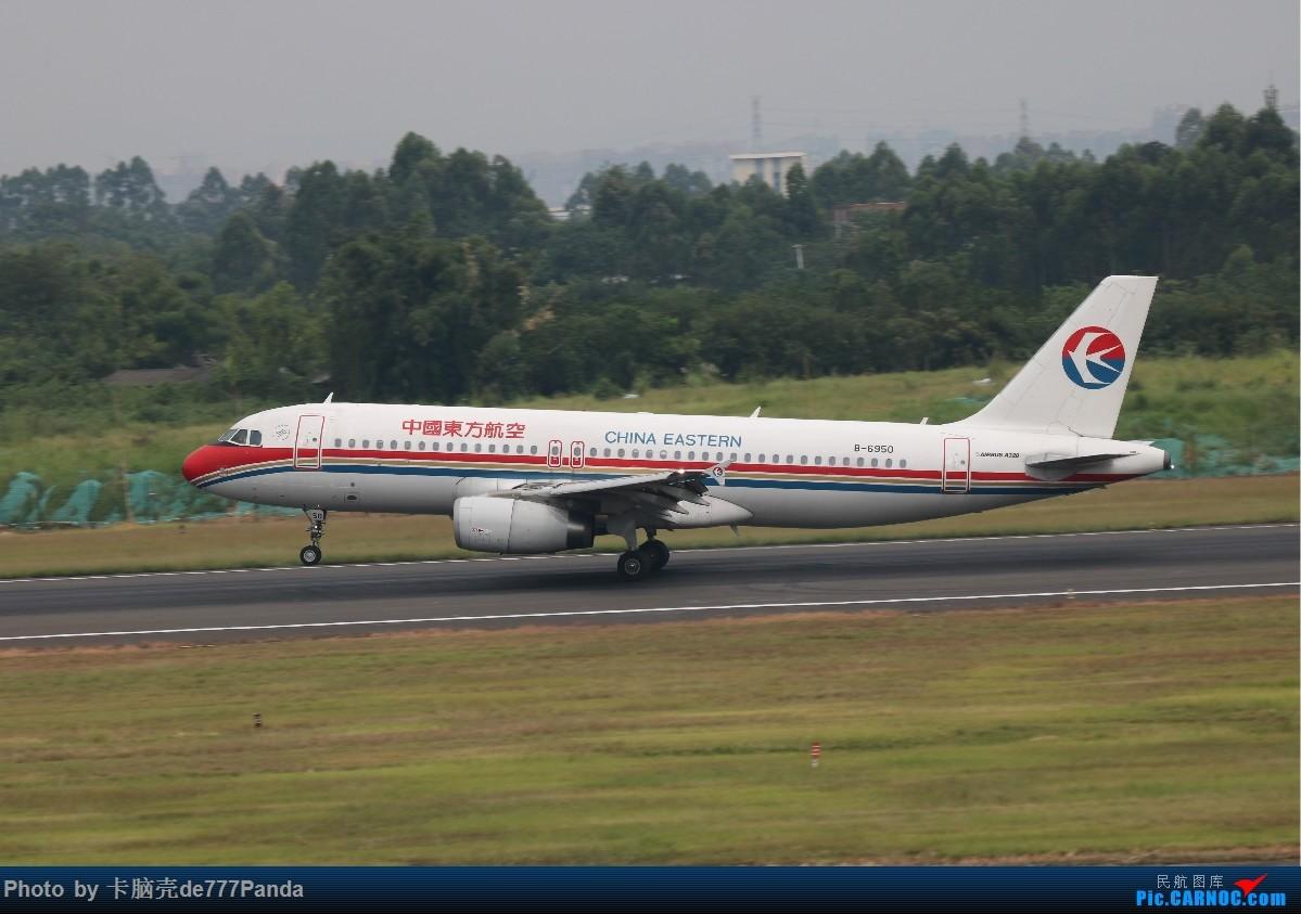 Re:9月CTU拍机,川航熊猫机初体验 AIRBUS A320-200 B-6950