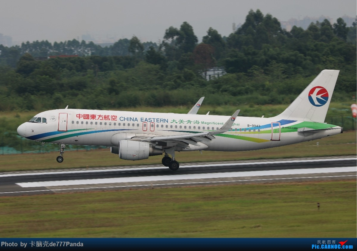 Re:[原创]9月CTU拍机,川航熊猫机初体验 AIRBUS A320-200 B-9943