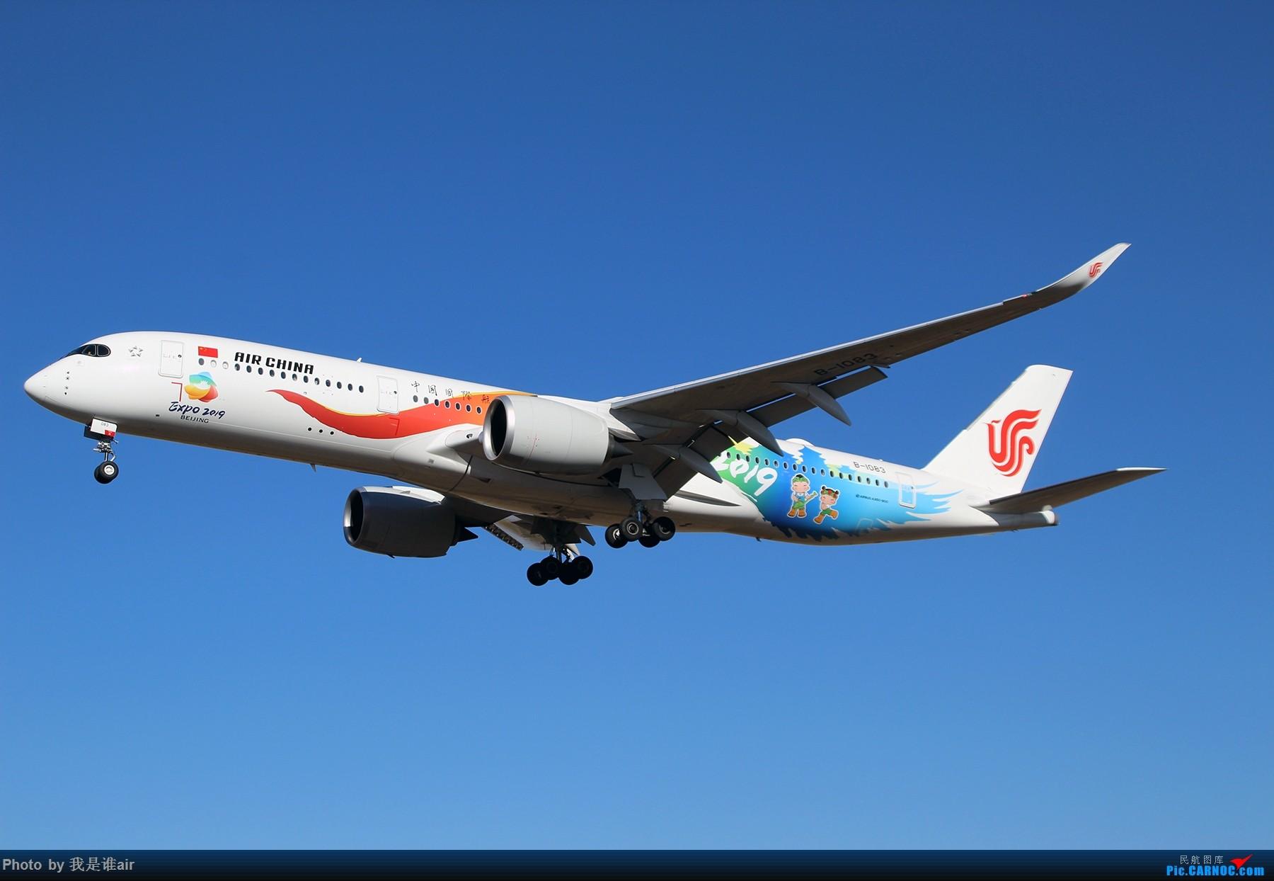 [原创]B-1083国航359世园彩绘鄂尔多斯本场训练 AIRBUS A350-900 B-1083 中国鄂尔多斯伊金霍洛机场