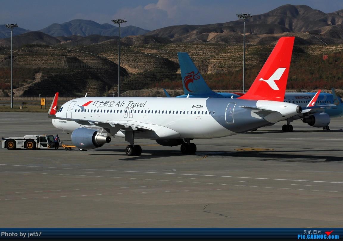 [原创]很多年没有发图了,发张 红土航空 新装 AIRBUS A320-200 B-303M 中国西宁曹家堡机场
