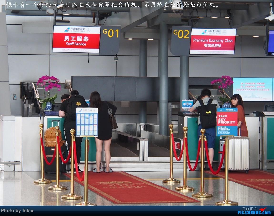 【fskjx的飞行游记☆63】缅怀于心·仰光&蒲甘&曼德勒    中国广州白云国际机场