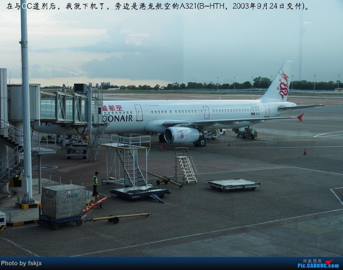 【fskjx的飞行游记☆63】缅怀于心·仰光&蒲甘&曼德勒 AIRBUS A321-200 B-HTH 缅甸仰光机场