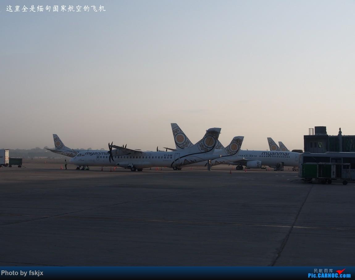 【fskjx的飞行游记☆63】缅怀于心·仰光&蒲甘&曼德勒 ATR-72  缅甸仰光机场