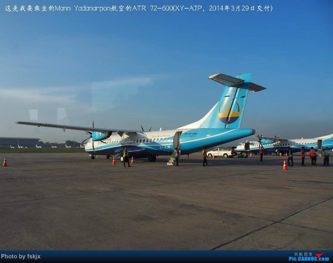 【fskjx的飞行游记☆63】缅怀于心·仰光&蒲甘&曼德勒 ATR 72-600 XY-AJP 缅甸仰光机场