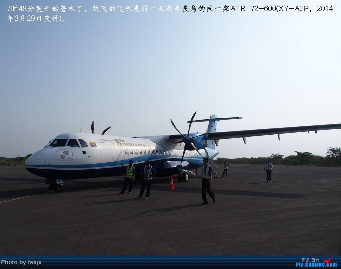 【fskjx的飞行游记☆63】缅怀于心·仰光&蒲甘&曼德勒 ATR 72-600 XY-AJP 缅甸良乌机场