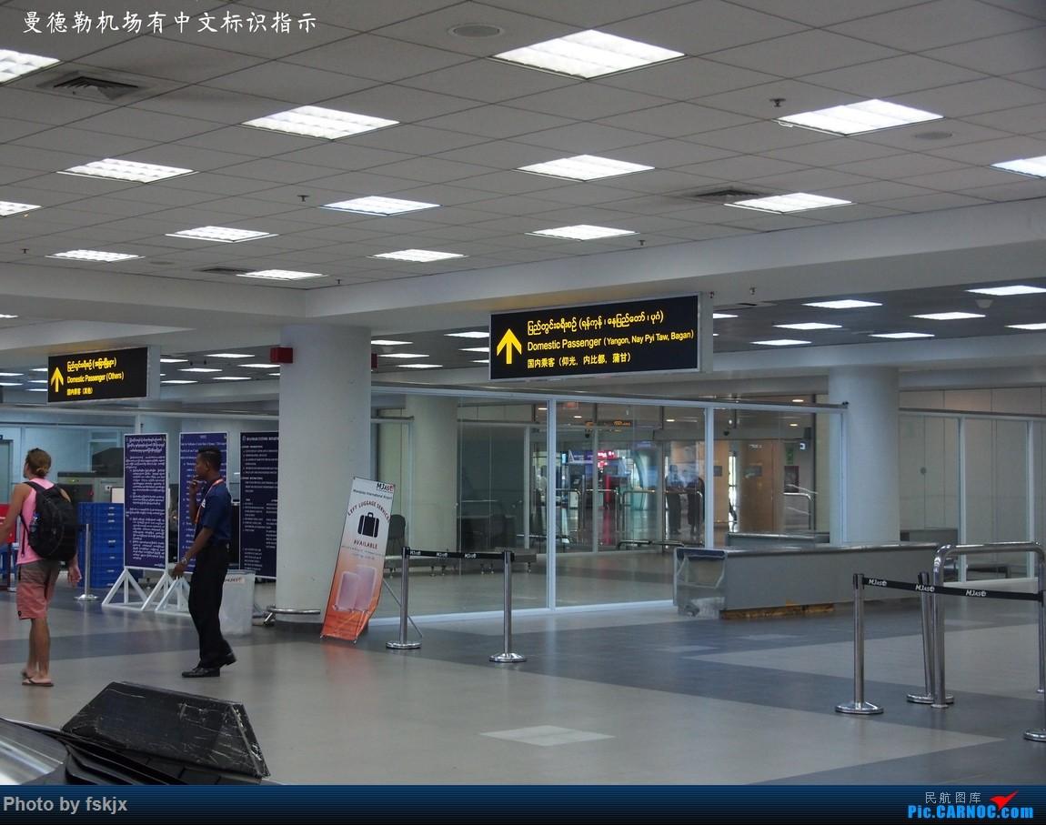【fskjx的飞行游记☆63】缅怀于心·仰光&蒲甘&曼德勒    缅甸曼德勒机场