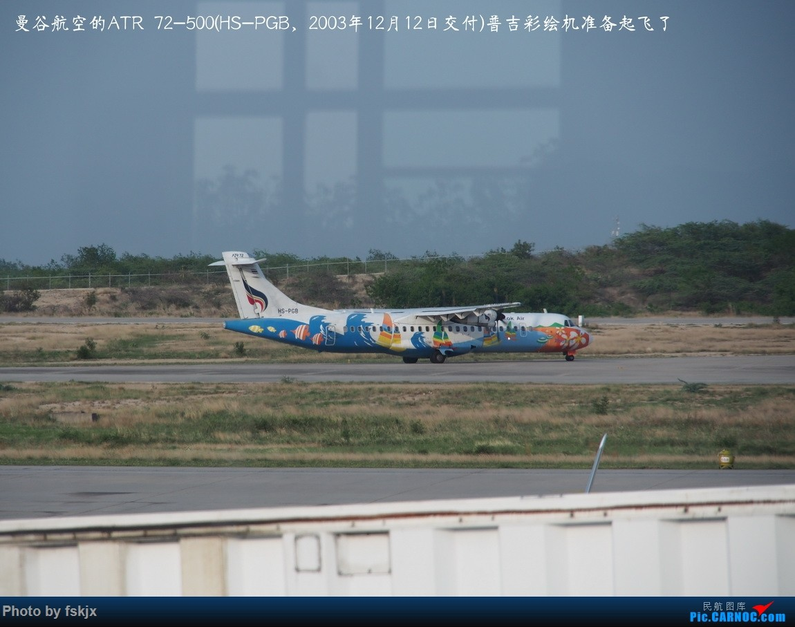 【fskjx的飞行游记☆63】缅怀于心·仰光&蒲甘&曼德勒 ATR 72-500 HS-PGB 缅甸曼德勒机场
