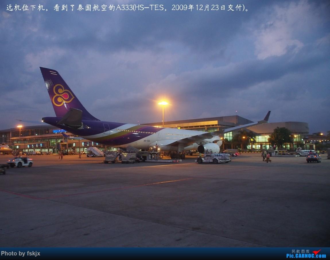 【fskjx的飞行游记☆63】缅怀于心·仰光&蒲甘&曼德勒 AIRBUS A330-300 HS-TES 缅甸仰光机场