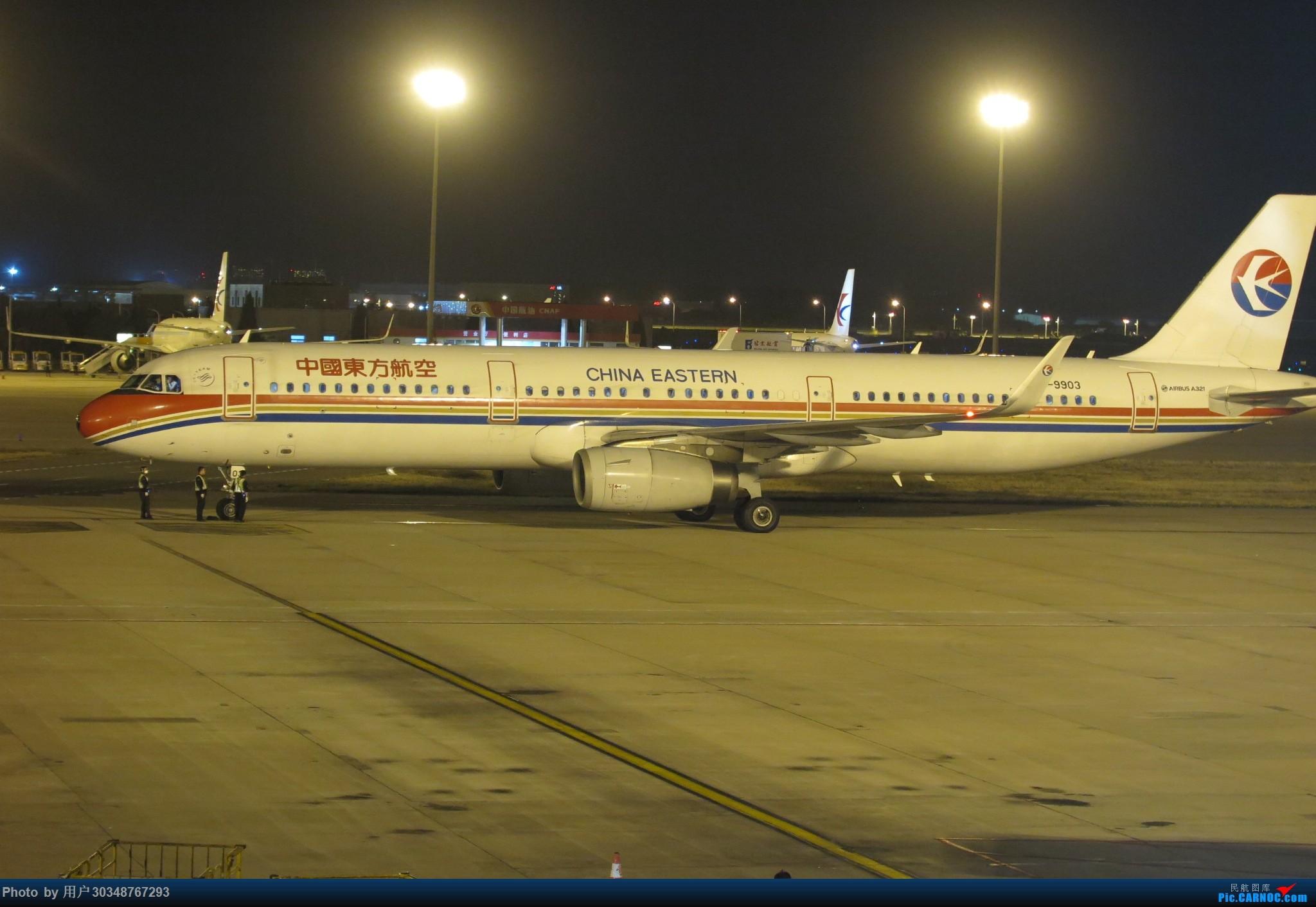 [原创]PEK夜拍 AIRBUS A321-200 B-9903 中国北京首都国际机场