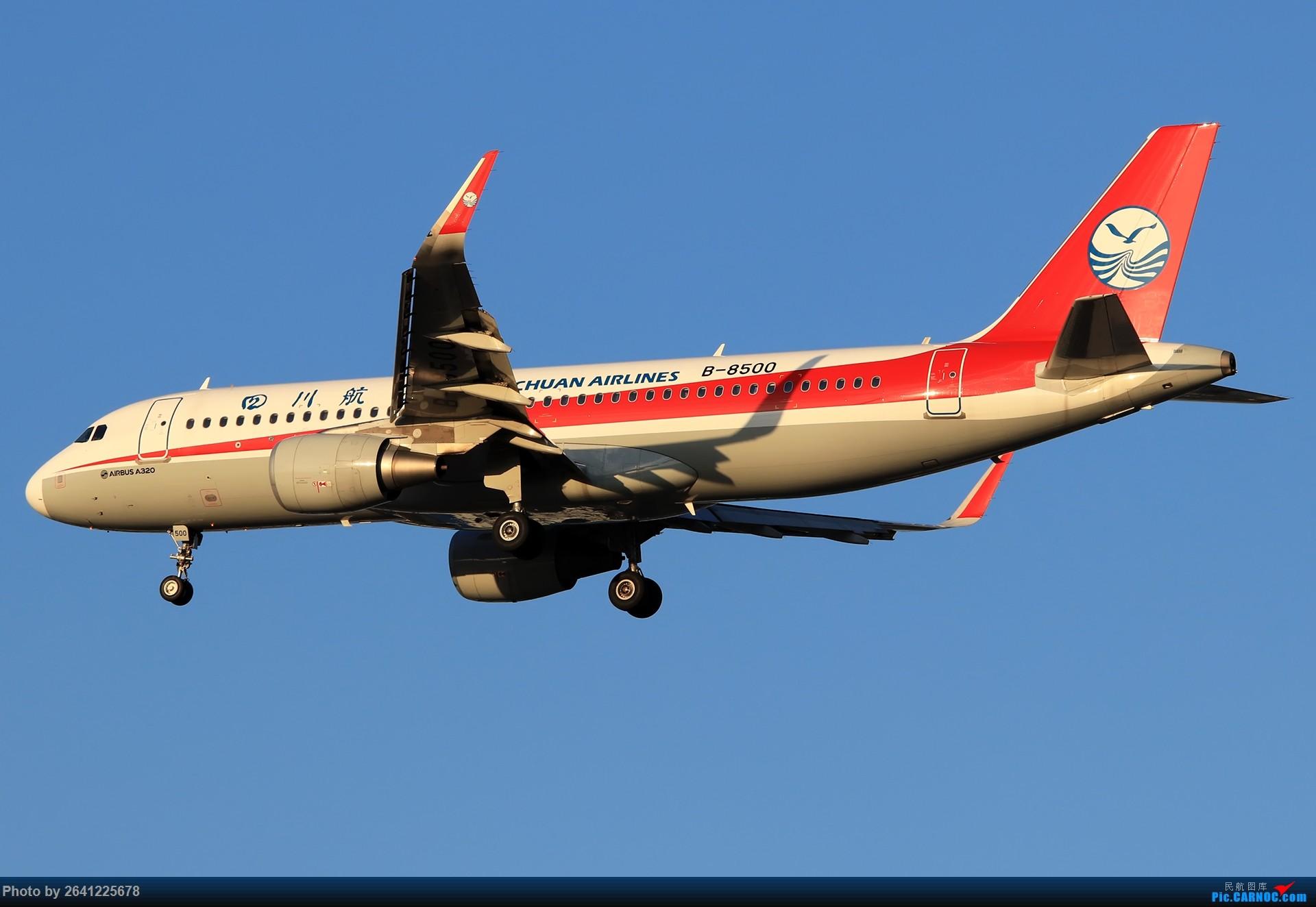库存集锦 AIRBUS A320-200 B-8500 中国北京首都国际机场