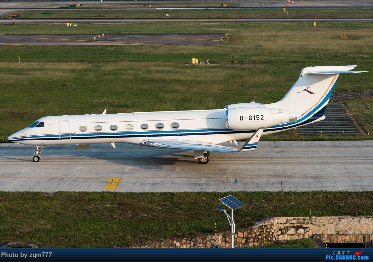 Re:[原创]11.23 白云机场小拍 GULFSTREAM G550 B-8152 中国广州白云国际机场
