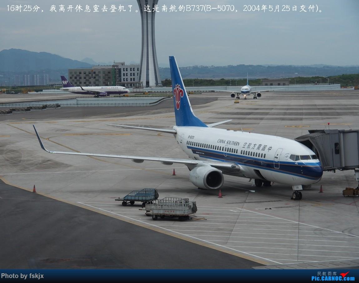 【fskjx的飞行游记☆64】诗圣笔下的千年古城·阆中 BOEING 737-700 B-5070 中国重庆江北国际机场