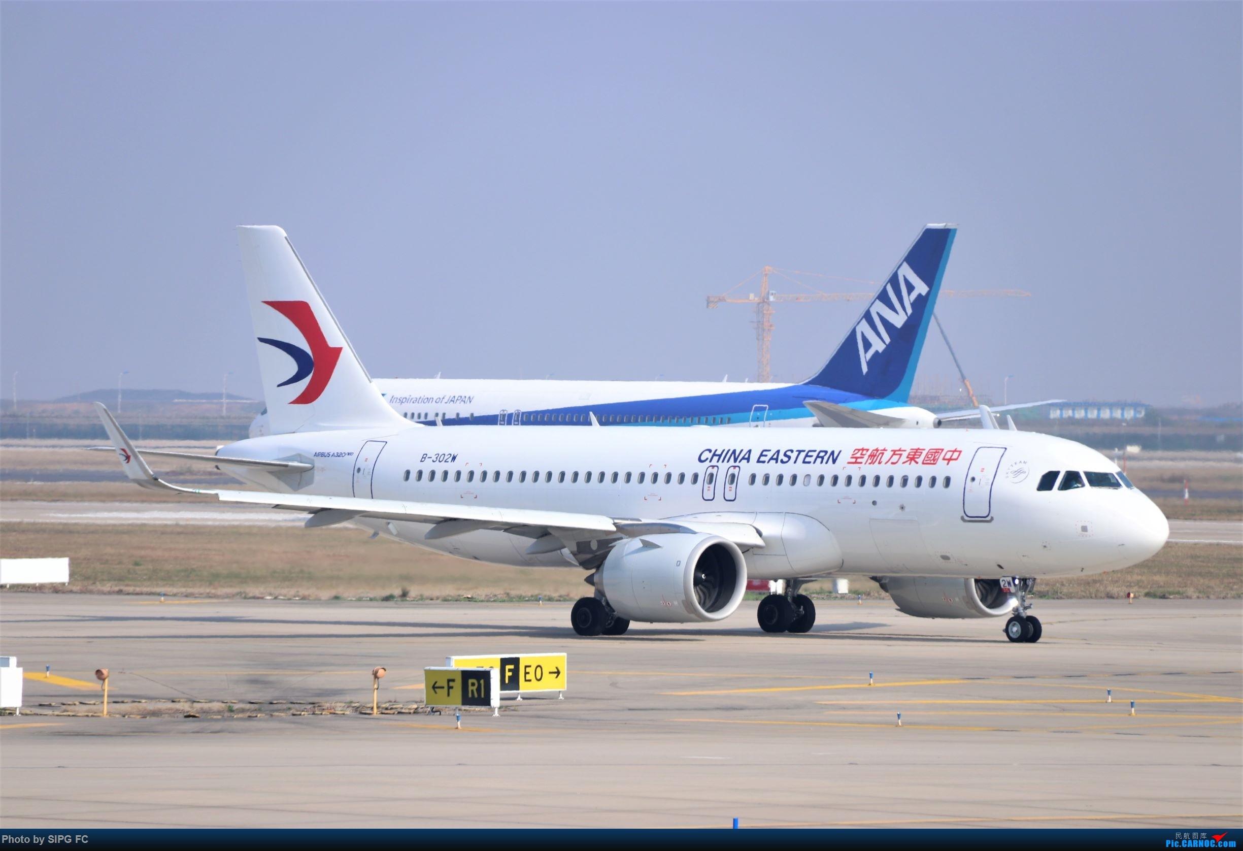 Re:[原创]清晨浓雾散去后繁忙的浦东机场 AIRBUS A320NEO B-302W 中国上海浦东国际机场
