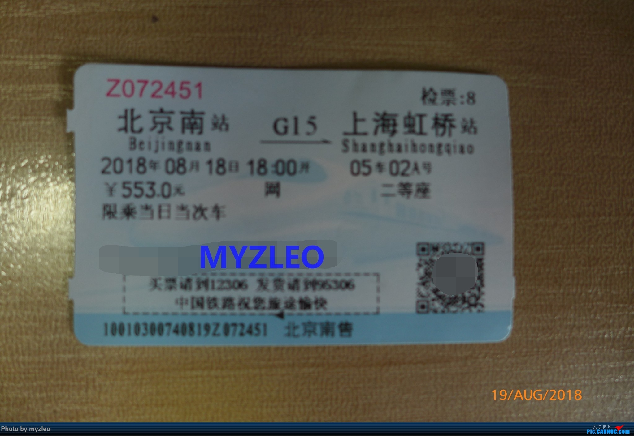 Re:[原创]【myzleo的游记3.3】三访帝都(3)——17列长编组复兴号回沪