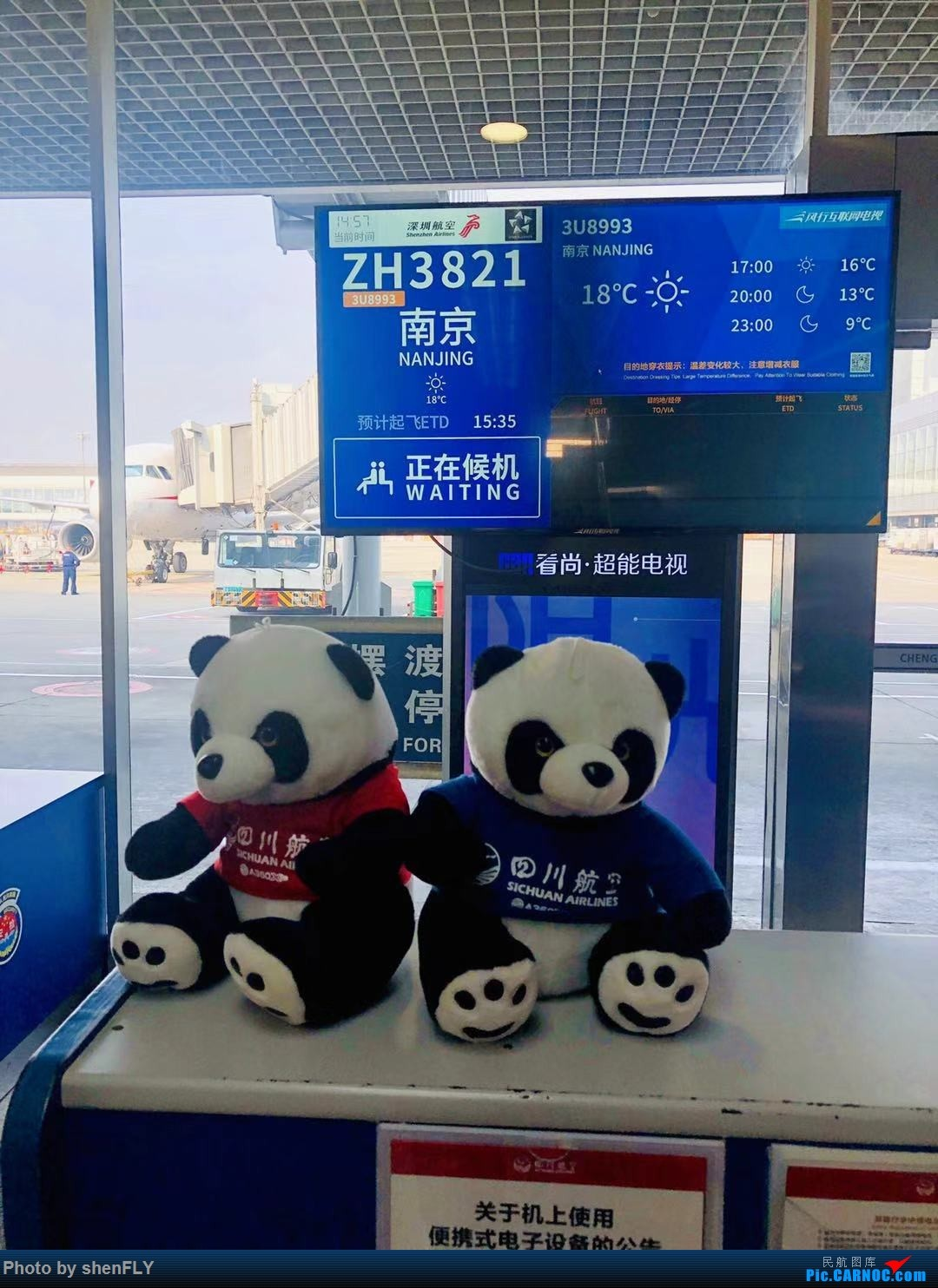 Re:[原创]川航首架A350 B-301D飞天熊猫成都首航南京飞行游记    中国成都双流国际机场