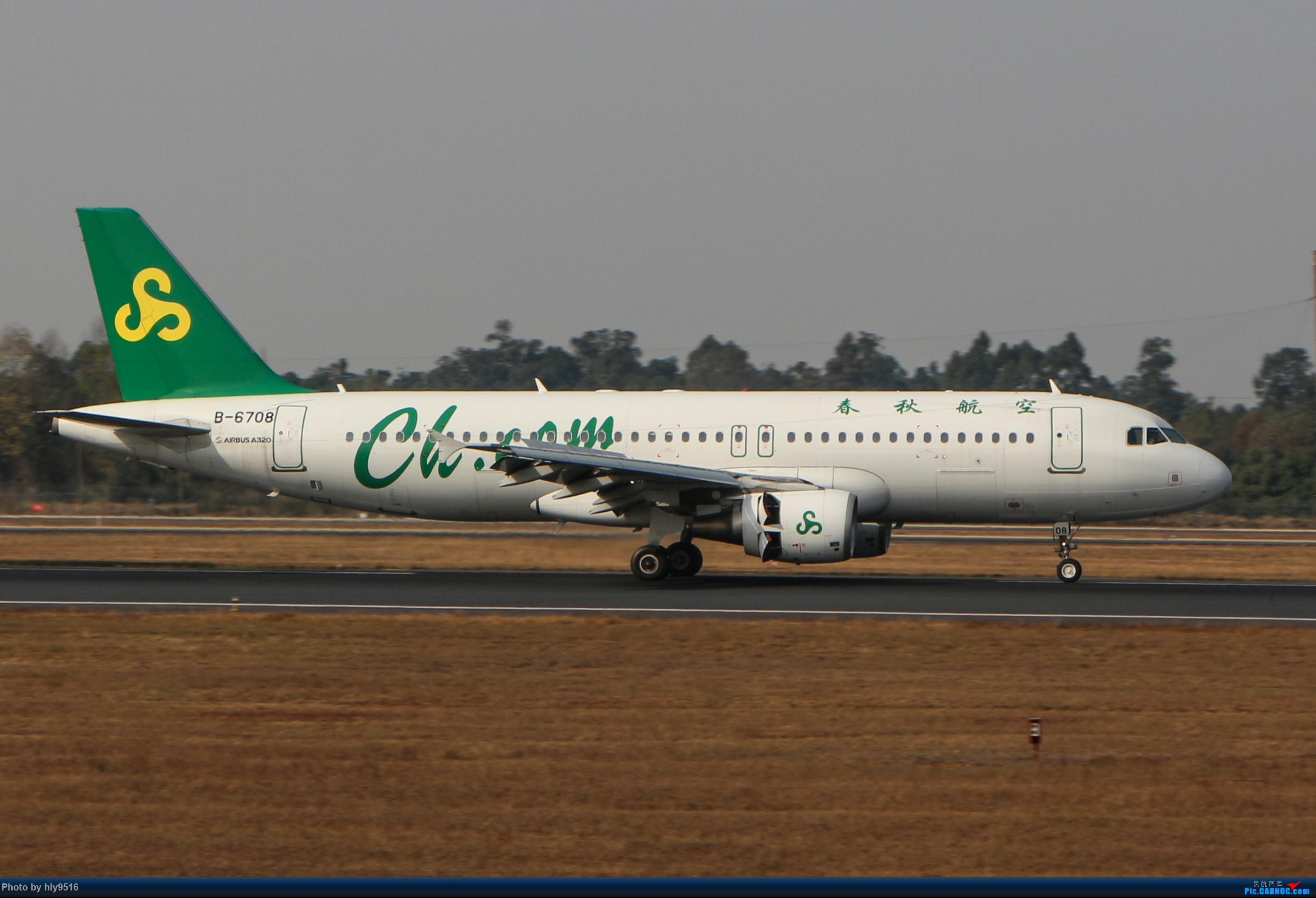 Re:[原创]【CTU】冬至拍机,近期的CTU日常 AIRBUS A320-200 B-6708 中国成都双流国际机场