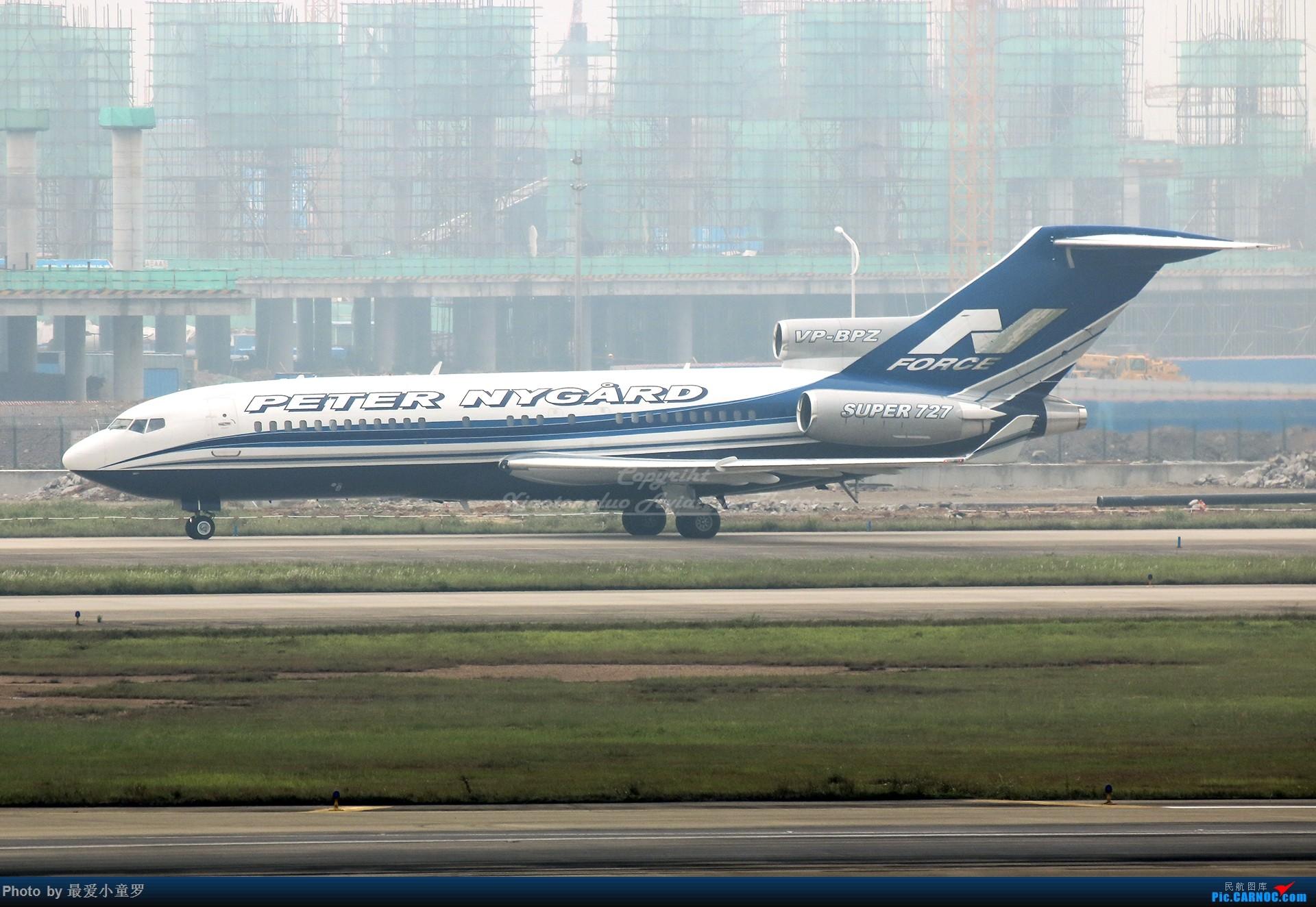 Re:[原创]2013-2018,系列组图纪念拍机5周年 BOEING 727-100 VP-BPZ 中国广州白云国际机场