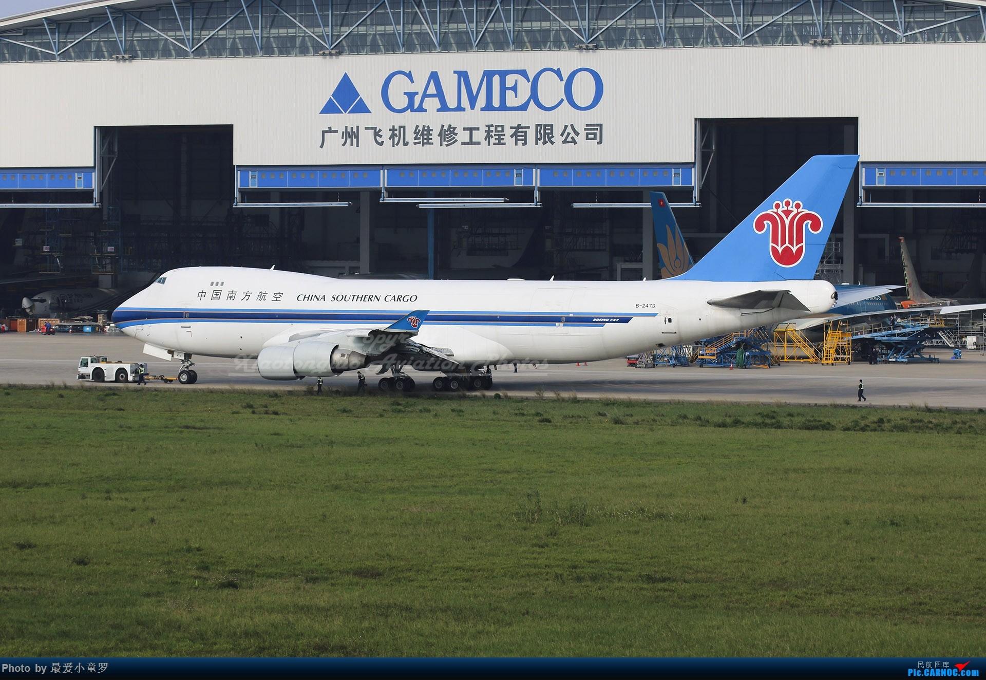 Re:[原创]2013-2018,系列组图纪念拍机5周年 BOEING 747-400 B-2473 中国广州白云国际机场